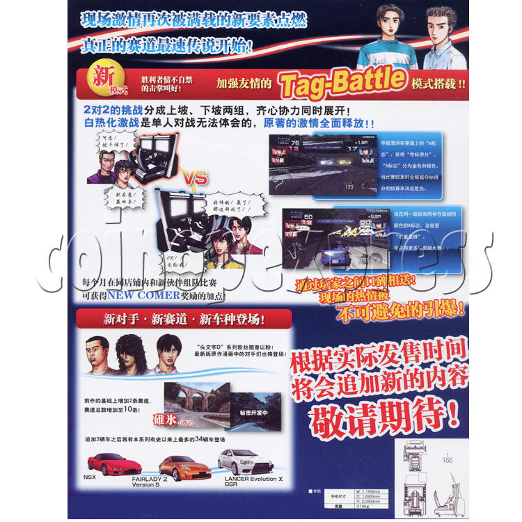 Initial D' Arcade Stage Version 6 AA single 24698