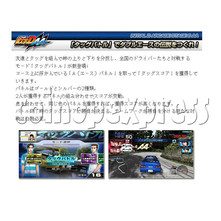 Initial D' Arcade Stage Version 6 AA single 24702