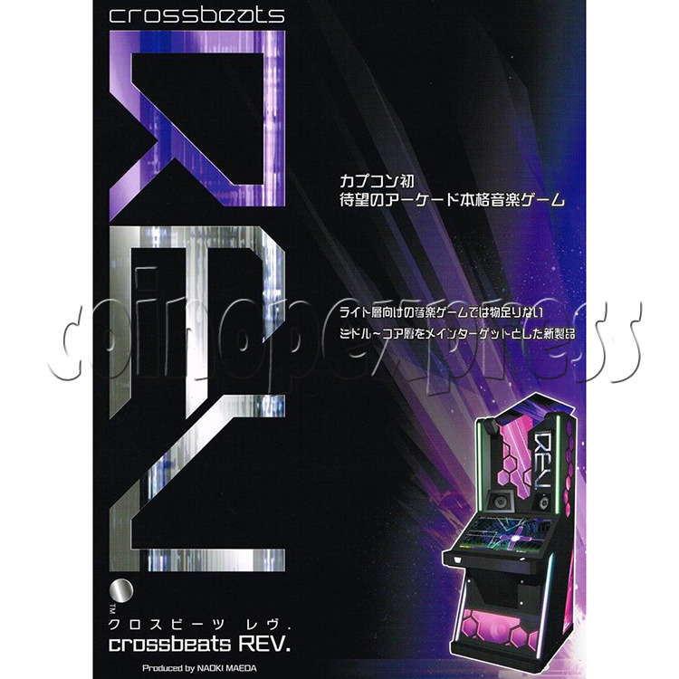 Crossbeats REV Music Machine 34743