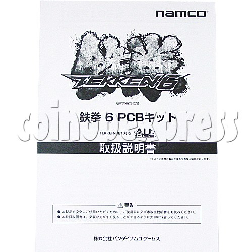 Tekken 6 kit - manual 20860