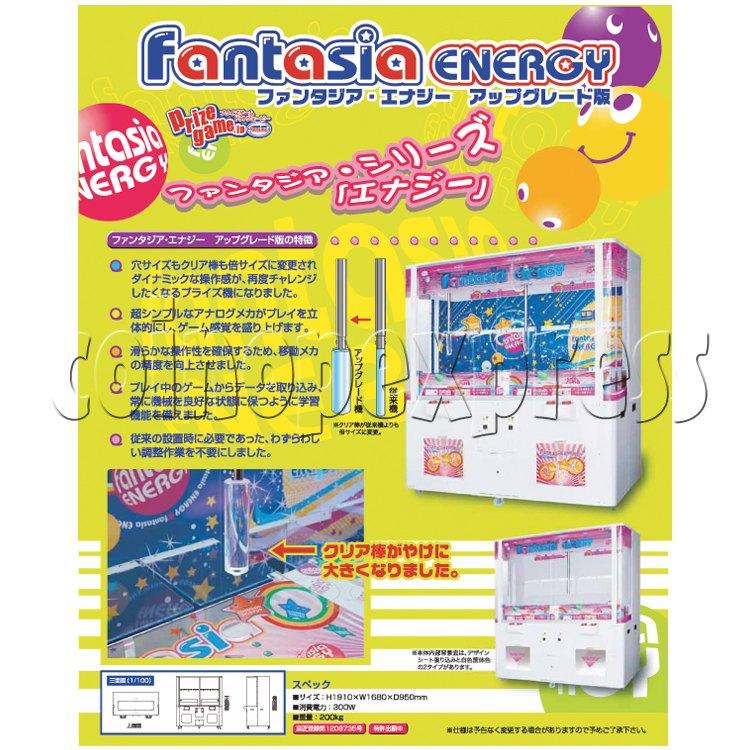 Fantasia Energy Prize Machine 25324